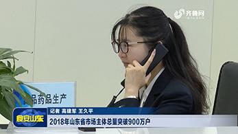 2018年山东省市场主体总量突破900万户
