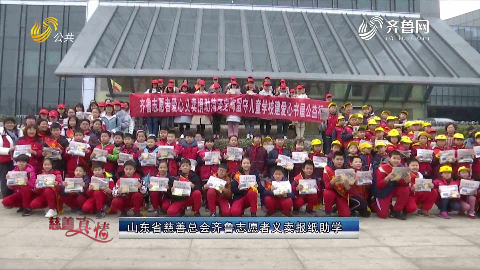 慈善真情:山东省慈善总会齐鲁志愿者义卖报纸助学