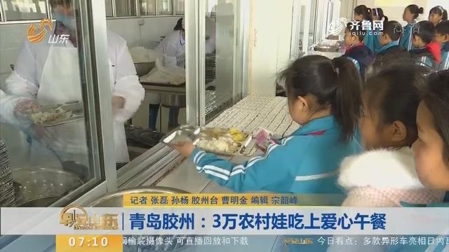 【闪电新闻排行榜】青岛胶州:3万农村娃吃上爱心午餐