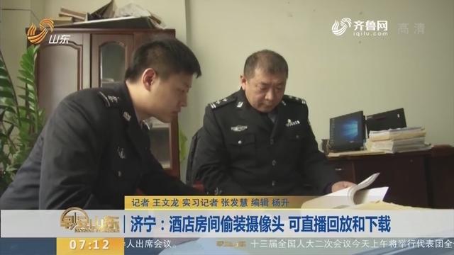 【闪电新闻排行榜】济宁:酒店房间偷装摄像头 可直播回放和下载
