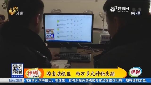 单县:淘宝店被盗 两万多元神秘失踪