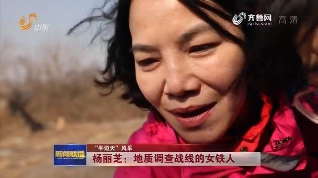 """【""""半边天""""风采】杨丽芝:地质调查战线的女铁人"""