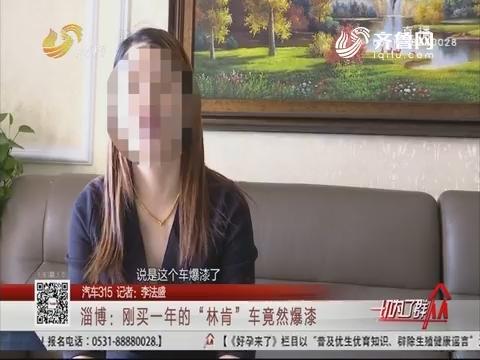 """【汽车315】淄博:刚买一年的""""林肯""""车竟然爆漆"""