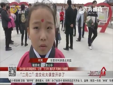 """【乡村振兴利津服务队】""""二月二""""龙文化大课堂开讲了"""