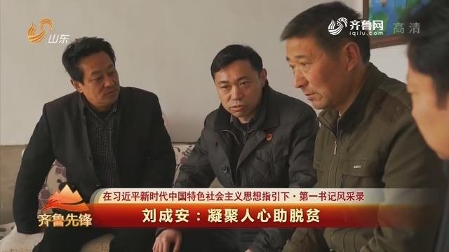 20190309《齐鲁前锋》:在习近平新期间中国特征社会主义头脑指引下·第一布告风范录 刘成安——凝结民气助脱贫