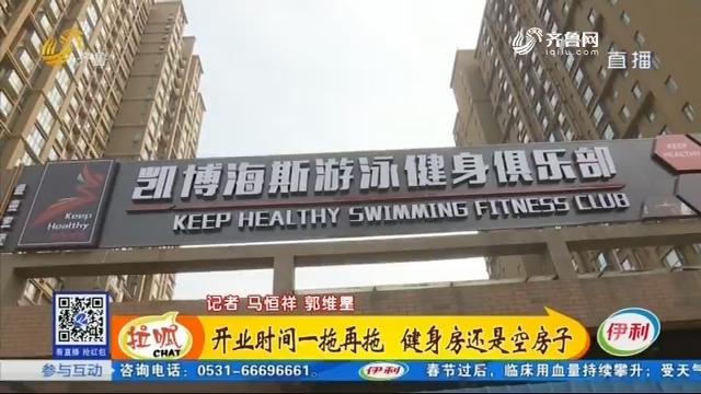 济南:收了钱不开业 这个健身房想干什么?