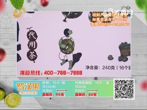 20190309《中国原产递》:罗汉果