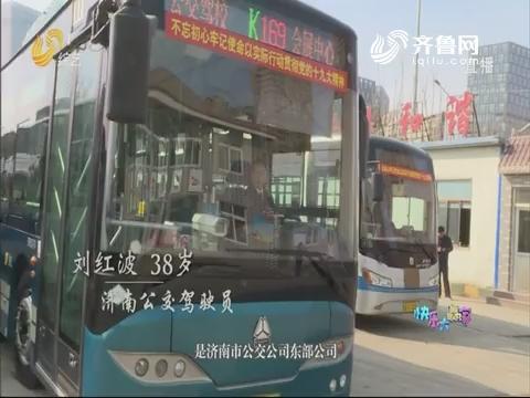 20190309《快乐大赢家》:公交女司机PK麻花男孩