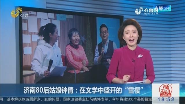 """济南80后密斯钟倩:在文学中怒放的""""雪樱"""""""