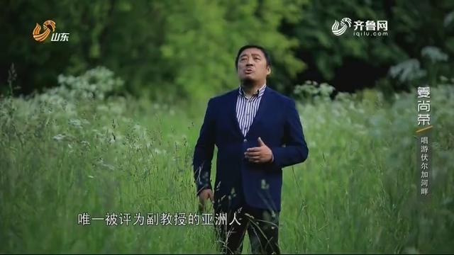 20190309完整版|姜尚荣:唱游在伏尔加河畔