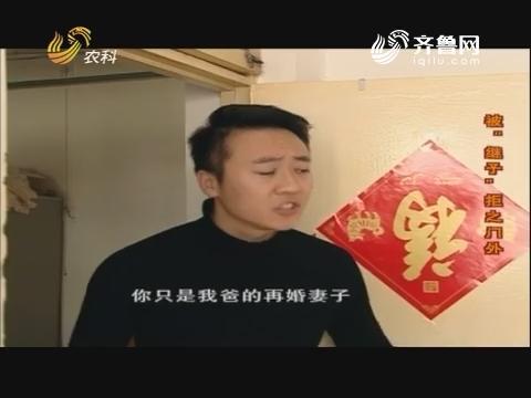 """【荣凯有说法】被""""继子""""拒之门外"""