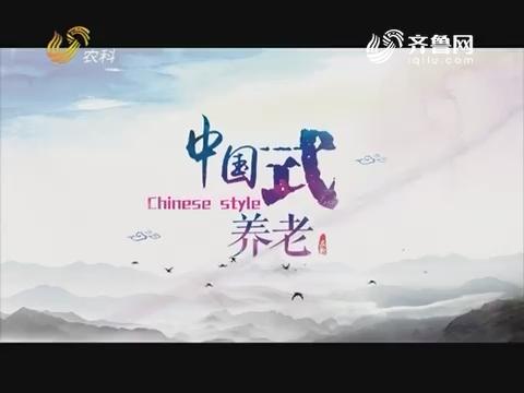 2019年03月09日《中国式养老》完备版