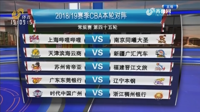 山工具王VS北京首钢(上)
