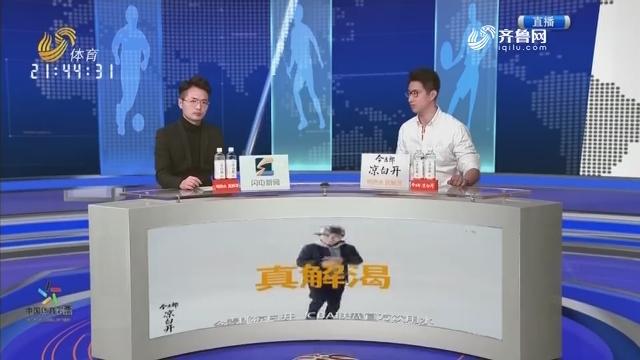 山工具王VS北京首钢(下)
