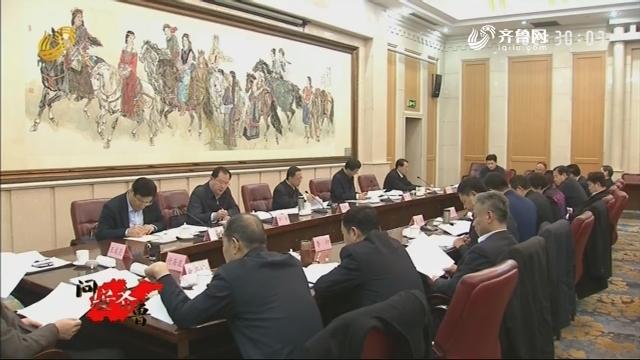 20190309《问安齐鲁》:省当局安委会成员集会举行