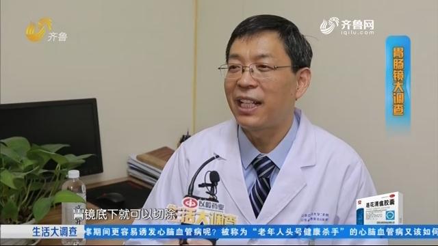 2019年03月09日《生存大观察》:胃肠镜查抄能低落胃肠癌危害吗?