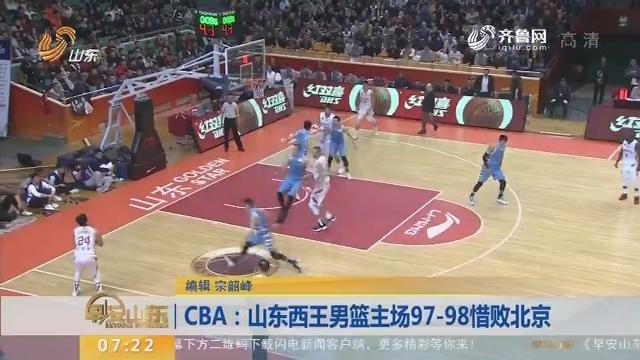 CBA:山东西王男篮主场97-98惜败北京