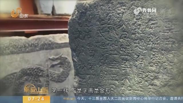 新生活新体验:最中国的手艺——拓片