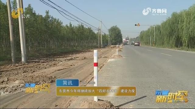 """东营市2019年将继续加大""""四好农村路""""建设力度"""