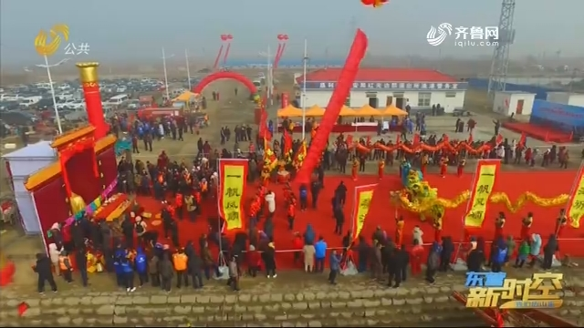 中国·垦利红光2019开海仪式暨开凌梭美食节隆重举行