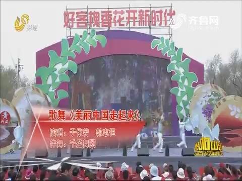 20190310《唱响山东》:好客槐香花开新时代