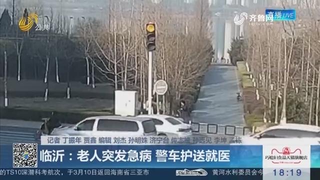 【身边正能量】临沂:老人突发急病 警车护送就医