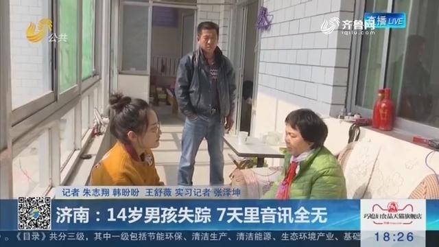 济南:14岁男孩失踪 7天里音讯全无