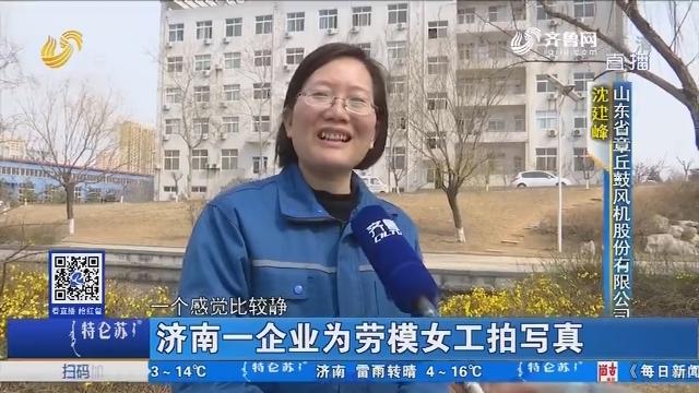 济南一企业为劳模女工拍写真