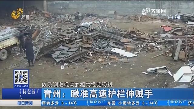 青州:瞅准高速护栏伸贼手