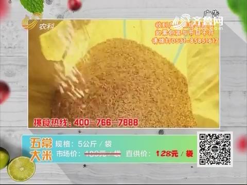 20190310《中国原产递》:五常大米