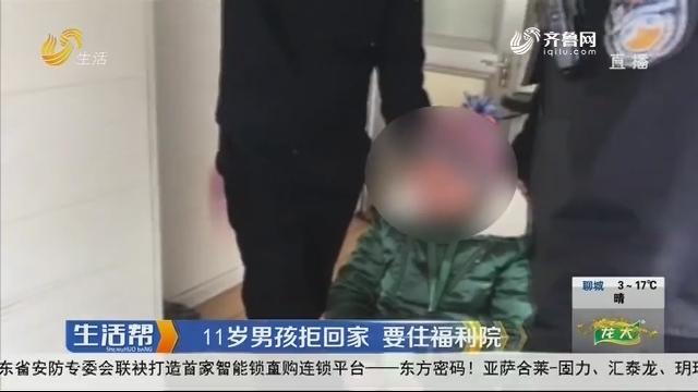 烟台:11岁男孩拒回家 要住福利院