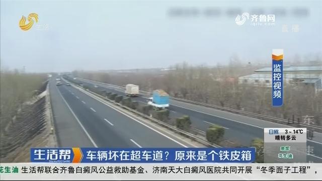 淄博:车辆坏在超车道?原来是个铁皮箱