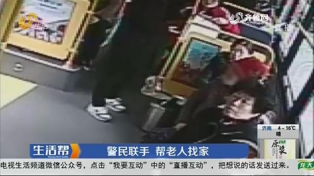 潍坊:独自坐公交 老太迷了路