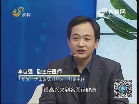 20190310《名医话健康》:名医李自强——婴儿黄疸要重视