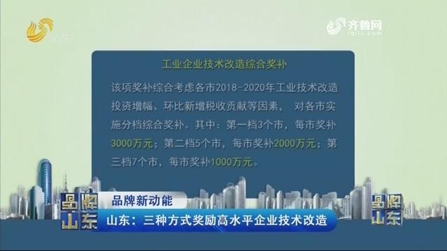 【品牌新动能】山东:三种方法嘉奖高程度企业技能改革