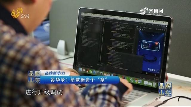 """【品牌新权势】易华录:给数据安个""""家"""""""