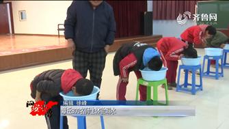 《问安齐鲁》03-09:《章丘800名师生体验溺水》