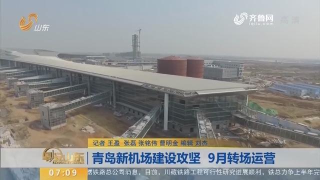 青岛新机场建设攻坚 9月转场运营