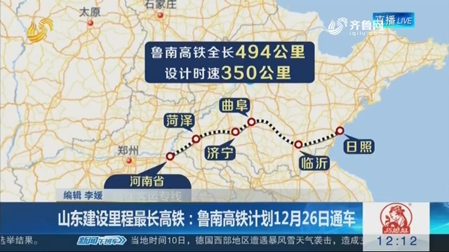 山东建设里程最长高铁:鲁南高铁计划12月26日通车