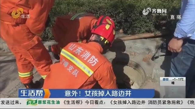淄博:意外!女孩掉入路边井