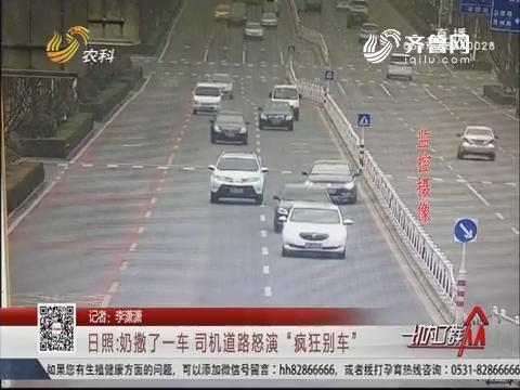 """日照:奶撒了一车 司机道路怒演""""疯狂别车"""""""