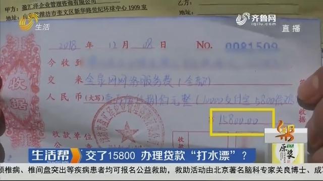 """潍坊:交了15800 办理贷款""""打水漂""""?"""