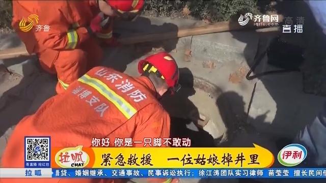 临淄:紧急救援 一位姑娘掉井里