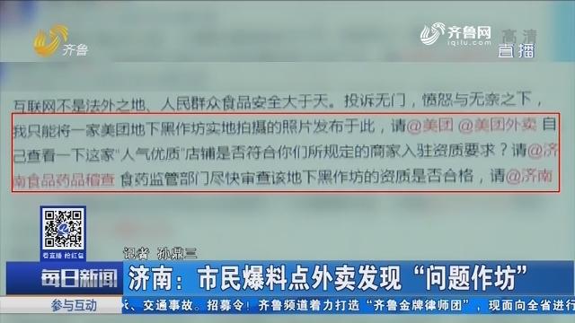 """济南:市民爆料点外卖发现""""问题作坊"""""""