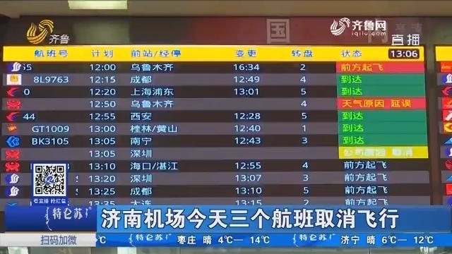 济南机场3月11日三个航班取消飞行