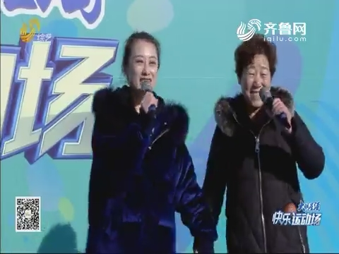 2019年03月11日《快乐运动场》完整版