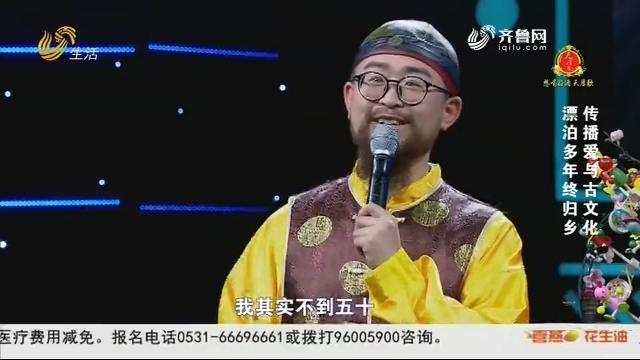 20190311《让梦想飞》:传播爱与古文化 漂泊多年终归乡