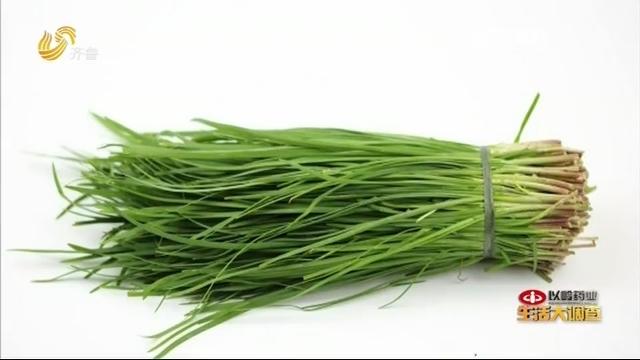 2019年03月11日《生存大观察》:春天是吃韭菜的最佳季候吗?