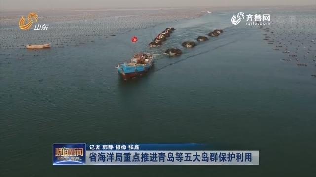 省海洋局重点推进青岛等五大岛群保护利用