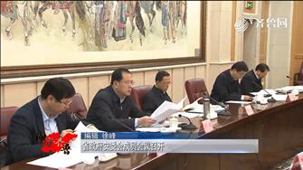 《问安齐鲁》03-09:《省政府安委会成员会议召开》